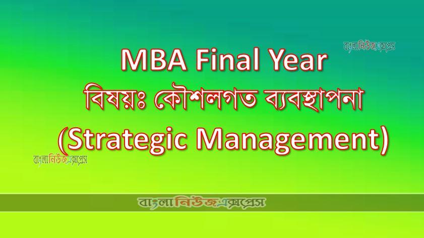 MBA Final Year বিষয়ঃ কৌশলগত ব্যবস্থাপনা(Strategic Management)