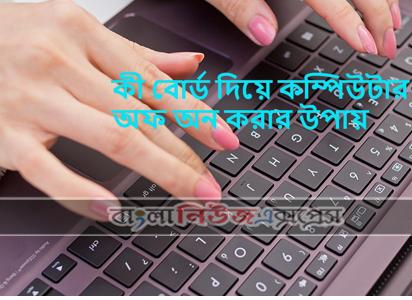 কম্পিউটার কীবোর্ড শর্টকাট কোড এবং টেকনিক – keyboard shortcuts