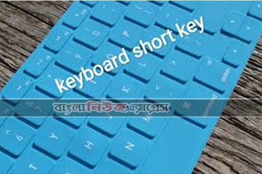 কম্পিউটারের কিছু Shortcut Keys System। পাঠ- ২