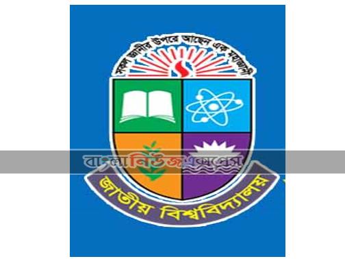 জাতীয় বিশ্ববিদ্যালয়ের #প্রমোশনের নিয়মাবলী