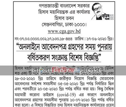 Job Circular 2020। Office of the Controller General of Accounts