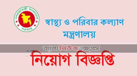 Ministry of Health and Family Welfare Job