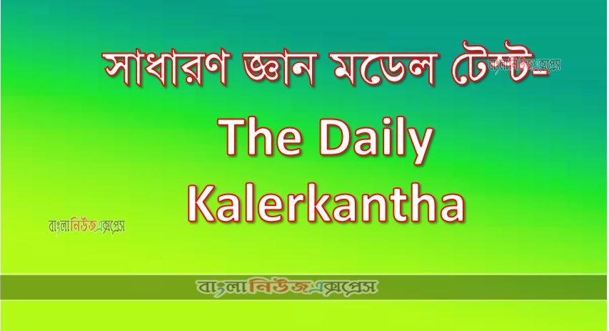 সাধারণ জ্ঞান মডেল টেস্ট- The Daily Kalerkantha