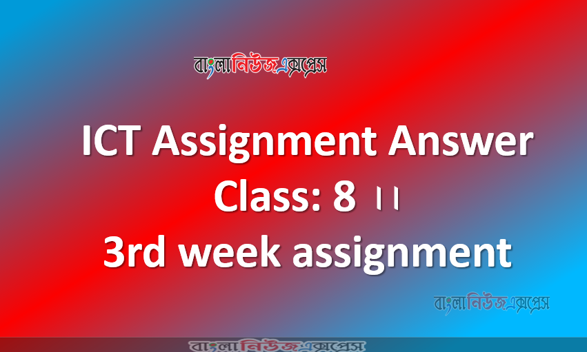 ICT Assignment Answer Class: 8 ।। 3rd week assignment