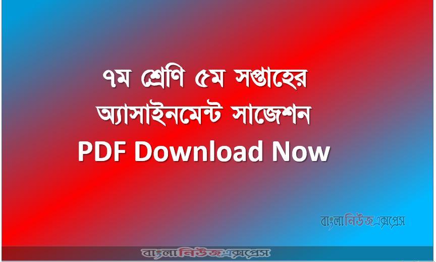৭ম শ্রেণি ৫ম সপ্তাহের অ্যাসাইনমেন্ট সাজেশন PDF Download Now