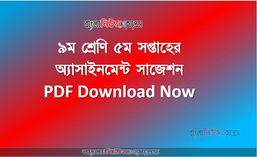 ৯ম শ্রেণি ৫ম সপ্তাহের অ্যাসাইনমেন্ট সাজেশন PDF Download Now