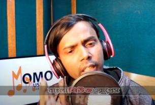 এবার হিন্দি গান কে ধর্ষণ করলেন হিরো আলম