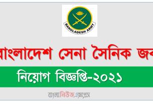 বাংলাদেশ সেনা সৈনিক জব সার্কুলার 2021