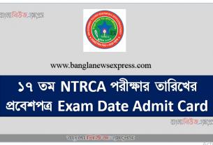 ১৭ তম NTRCA পরীক্ষার তারিখের প্রবেশপত্র Exam Date Admit Card