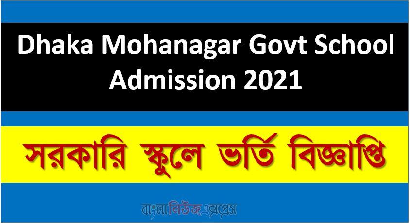 Dhaka Mohanagar Govt School Admission 2021