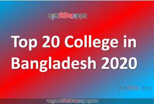 ২০২০ সালের শীর্ষ ২০ কলেজ, Top 20 College in Bangladesh 2020