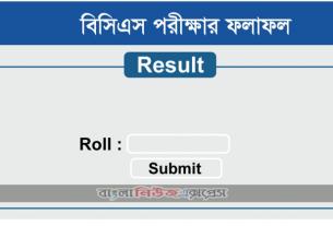 40th BCS Written Exam Result Now