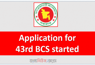 Application for 43rd BCS started