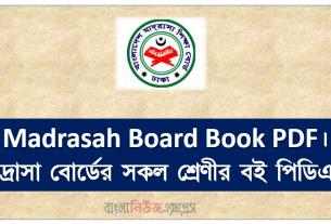 Madrasah Board Book PDF।মাদ্রাসা বোর্ডের সকল শ্রেণীর বই পিডিএফ
