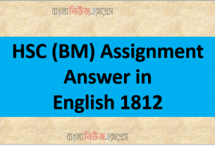 HSC (BM) Assignment Answer in English 1812