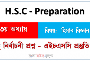H.S.C – Preparation বিষয়: হিসাব বিজ্ঞান ৩য় অধ্যায় বহুনির্বাচনী প্রশ্ন