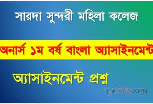 অনার্স ১ম বর্ষ বাংলা অ্যাসাইনমেন্ট। সারদা সুন্দরী মহিলা কলেজ