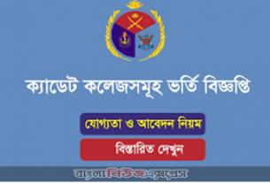 Cadet College Admission Circular-2021