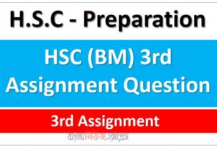HSC (BM) 3rd Assignment Question