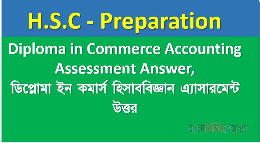 Diploma in Commerce Accounting Assessment Answer, ডিপ্লোমা ইন কমার্স হিসাববিজ্ঞান এ্যাসারমেন্ট উত্তর