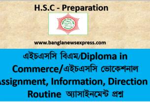 এইচএসসি বিএম/Diploma in Commerce/এইচএসসি ভোকেশনাল Assignment, Information, Direction _ Routine অ্যাসাইনমেন্ট প্রশ্ন