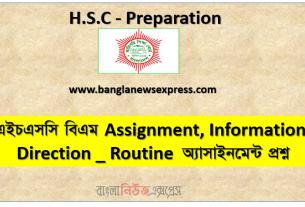 এইচএসসি বিএম Assignment, Information, Direction _ Routine অ্যাসাইনমেন্ট প্রশ্ন
