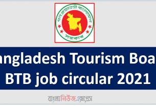 Bangladesh Tourism Board BTB job circular 2021