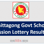 Chittagong Govt School Admission Lottery Result 2021