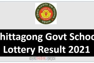 Chittagong Govt School Lottery Result 2021