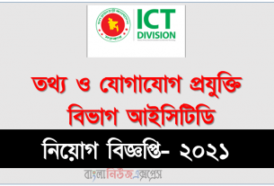 Department of Information and Communication Technology ICTD Job Circular 2021