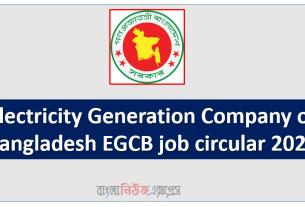 Electricity Generation Company of Bangladesh EGCB job circular 2021