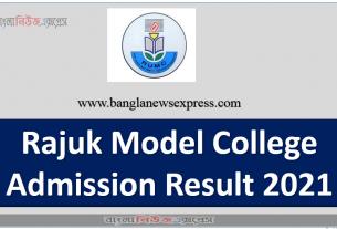 রাজউক মডেল কলেজ ভর্তির ফলাফল 2021