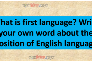 What is first language Write your own word about the position of English language