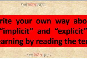 """Write your own way about """"implicit"""" and """"explicit"""" learning by reading the text"""