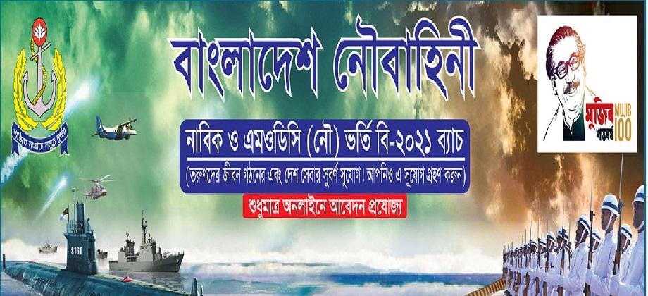 নাবিক নিয়োগ- বাংলাদেশ নৌবাহিনী নিয়োগ বিজ্ঞপ্তি ২০২১