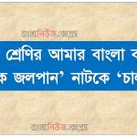 পঞ্চম শ্রেণির আমার বাংলা বইয়ের 'অবাক জলপান' নাটক 'চালতা'র