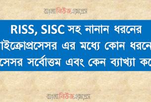 RISS, SISC সহ নানান ধরনের মাইক্রোপ্রসেসর এর মধ্যে কোন ধরনের প্রসেসর সর্বোত্তম এবং কেন ব্যাখ্যা করো