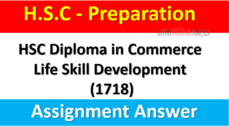 HSC Diploma in Commerce Life Skill Development (1718) Assignment Answer