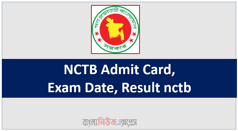 NCTB Admit Card, Exam Date, Result