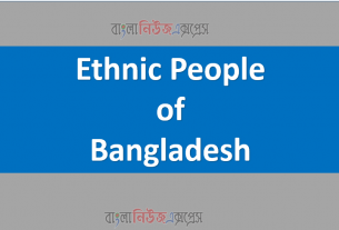 Ethnic People of Bangladesh