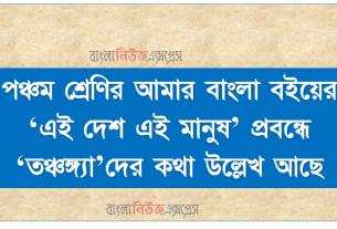 পঞ্চম শ্রেণির আমার বাংলা বইয়ের 'এই দেশ এই মানুষ' প্রবন্ধে 'তঞ্চঙ্গ্যা'দের কথা উল্লেখ আছে
