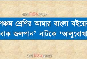 পঞ্চম শ্রেণির আমার বাংলা বইয়ের 'অবাক জলপান' নাটকের 'আলুবোখারা'