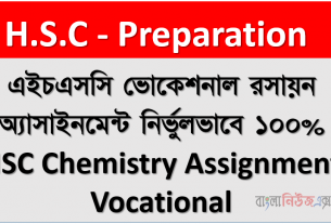 এইচএসসি ভোকেশনাল রসায়ন অ্যাসাইনমেন্ট নির্ভুলভাবে ১০০% HSC Chemistry Assignment Vocational