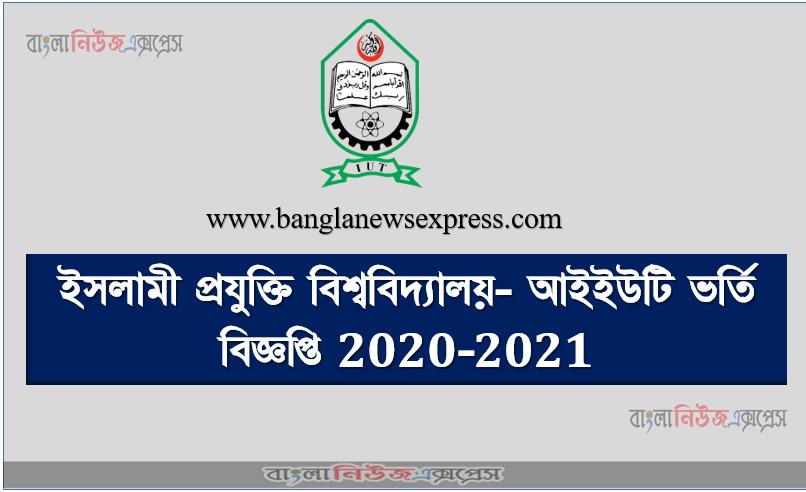 ইসলামী প্রযুক্তি বিশ্ববিদ্যালয়- আইইউটি ভর্তি বিজ্ঞপ্তি 2020-2021