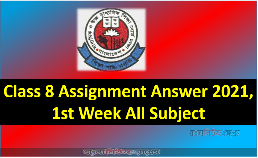 Class 8 Assignment Answer 2021, 1st Week All Subject