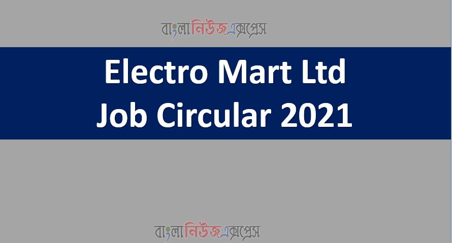 ইলেক্ট্রো মার্ট লিমিটেড জব সার্কুলার 2021 । Electro Mart Ltd Job Circular 2021