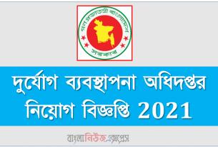 দুর্যোগ ব্যবস্থাপনা অধিদপ্তর নিয়োগ বিজ্ঞপ্তি 2021 ।। ddmr job circular 2021