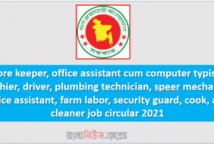 tore Keeper, Office Assistant Cum Computer Typist, Cashier, Driver, Plumbing Technician, Speer Mechanic, Office Assistant, Farm Labor, Security Guard, Cook, and Cleaner job circular 2021