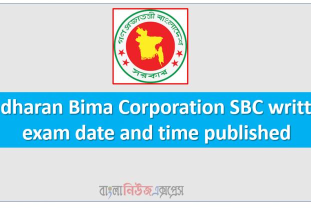 Sadharan Bima Corporation SBC written exam date and time published