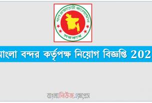 মোংলা বন্দর কর্তৃপক্ষ নিয়োগ বিজ্ঞপ্তি 2021